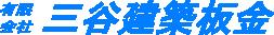 有限会社 三 谷 建 築 板 金